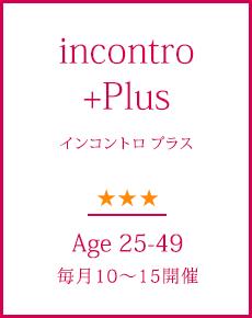 インコントロ Plus