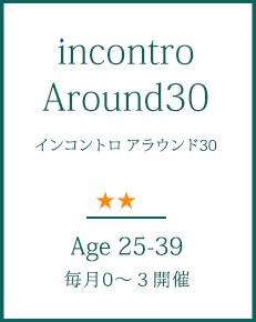 インコントロ Around30