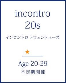 インコントロ 20s