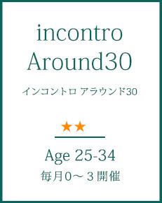 インコントロ アラウンド30